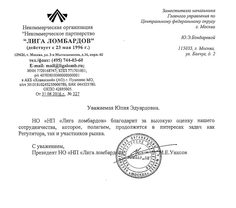 Инн ломбардов москвы договор займа между физическими лицами автомобиль